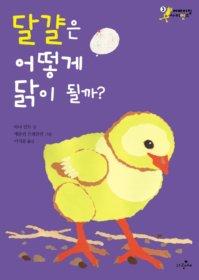 달걀은 어떻게 닭이 될까?