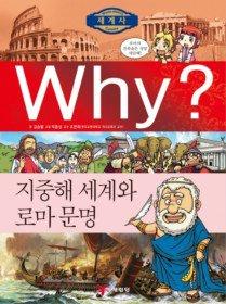 Why? 세계사 지중해 세계와 로마 문명