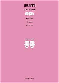 안드로마케 (큰글씨책)
