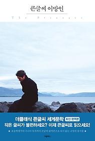 이방인 (큰글씨책)