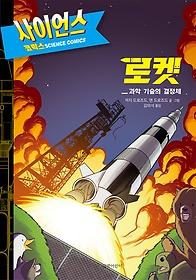 로켓_과학 기술의 결정체