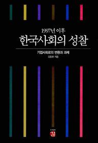 1997년 이후 한국사회의 성찰