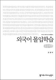 외국어 몰입학습 (큰글씨책)
