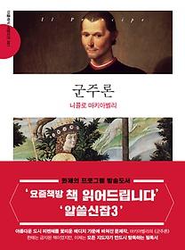 군주론 미니북