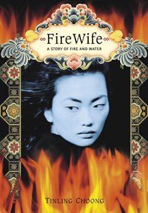 FireWife (Hardcover / 1st Ed.)