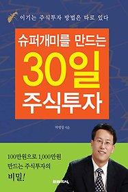 [90일 대여] 슈퍼개미를 만드는 30일 주식투자