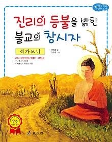 "<font title=""진리의 등불을 밝힌 불교의 창시자 - 석가모니"">진리의 등불을 밝힌 불교의 창시자 - 석가...</font>"