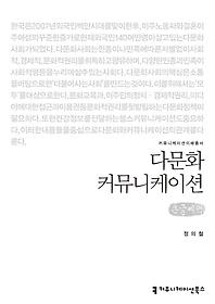 다문화 커뮤니케이션 (큰글씨책)