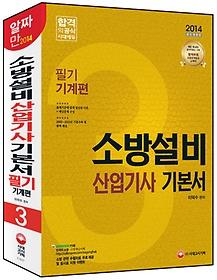 소방설비산업기사 기본서 - 필기 기계편 3 (2015)