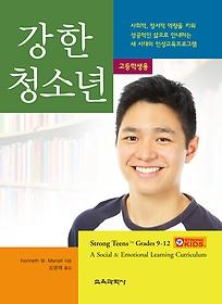 강한 청소년 - 고등학생용