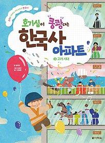 "<font title=""호기심이 쿵쾅대는 한국사 아파트 3 - 고려 시대"">호기심이 쿵쾅대는 한국사 아파트 3 - 고...</font>"