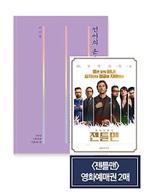 언어의 온도 + <젠틀맨> 영화예매권(2매)