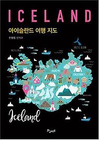 아이슬란드 여행 지도