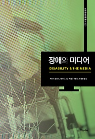 장애와 미디어