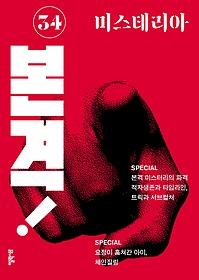 미스테리아 MYSTERIA (격월간) 34호