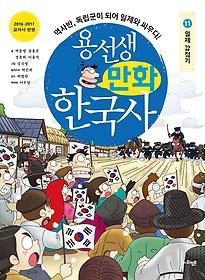 용선생 만화 한국사 11 - 일제 강점기