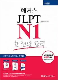 """<font title=""""해커스일본어 JLPT N1 (일본어능력시험) 한 권으로 합격"""">해커스일본어 JLPT N1 (일본어능력시험) 한...</font>"""