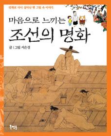 조선의 명화