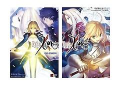 소설 Fate Zero 1~2 패키지 (전2권)