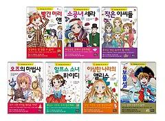 초등학생을 위한 세계명작 7권 패키지(전7권)