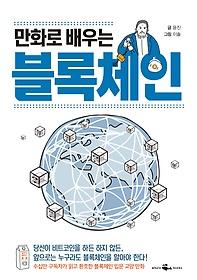 (만화로 배우는) 블록체인 : 수십만 구독자가 읽고 환호한 블록체인 입문 교양 만화