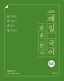 """<font title=""""2020 선재국어 매일 국어 술술 한자 - 시즌 4"""">2020 선재국어 매일 국어 술술 한자 - 시즌...</font>"""