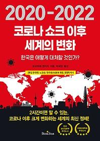 코로나 쇼크 이후 세계의 변화