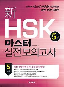 신 HSK 마스터 실전 모의고사 5급