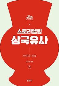 스토리텔링 삼국유사 5