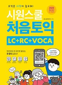 시원스쿨 처음토익 LC + RC + VOCA