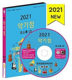 2021 악기점 주소록 CD
