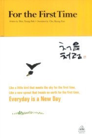 For the First Time 처음처럼
