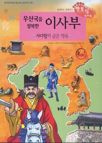 우산국을 정복한 이사부