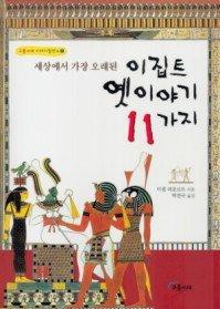 이집트 옛이야기 11가지