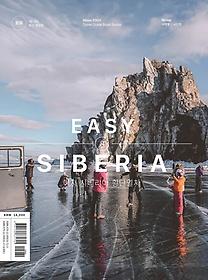이지 시베리아 횡단열차 (2019~2020)