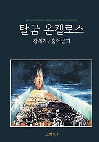 탈굼 온켈로스 - 창세기 / 출애굽기