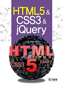 HTML5 & CSS3 & jQuery
