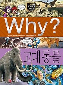 Why? 고대 동물