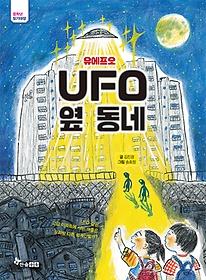 유에프오 UFO 옆 동네