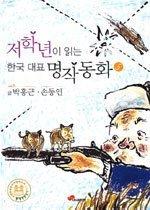 저학년이 읽는 한국 대표 명작 동화 5