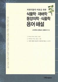 "<font title=""자원식물의 이용을 위한 식물학 재배학 동양의학 식품학 용어해설 "">자원식물의 이용을 위한 식물학 재배학 동...</font>"