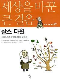 세상을 바꾼 큰 걸음 7 - 찰스 다윈