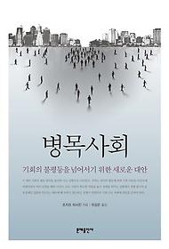 [90일 대여] 병목사회
