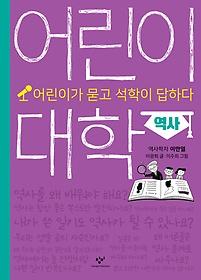 어린이 대학 - 역사