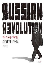 러시아 혁명