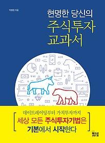 현명한 당신의 주식 투자 교과서