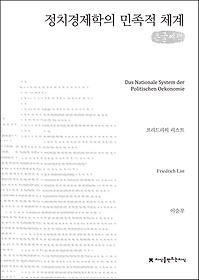정치경제학의 민족적 체계 (큰글씨책)