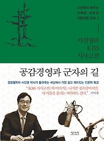 서진영의 KBS 시사고전 3
