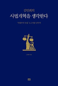 김인회의 사법개혁을 생각한다