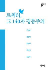 트위터, 그 140자 평등주의